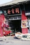 Chinesisches Souvenirgeschäft